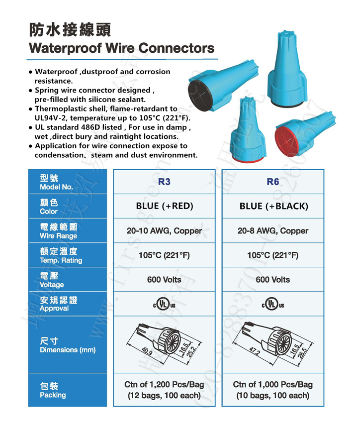Waterproof Wire Connectors.